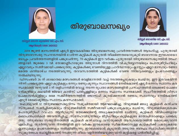 thirubalasagyam
